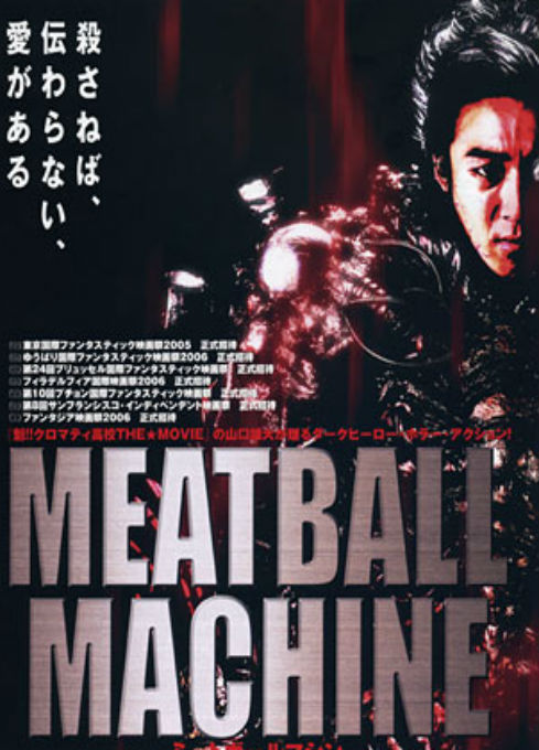MEATBALL MACHINE VF